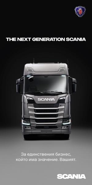 Scania TOTY 300×600