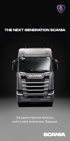 Scania TOTY 300×600