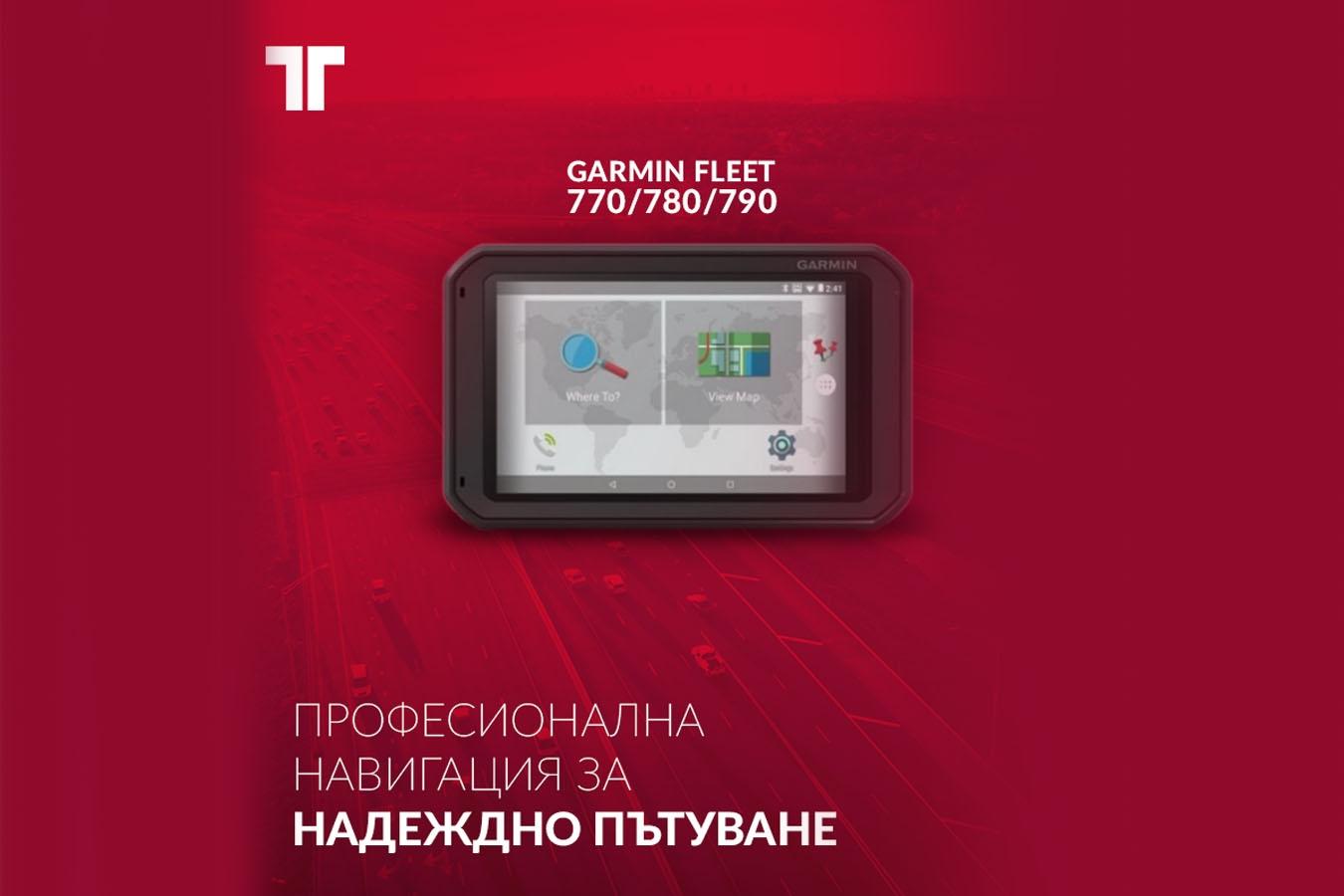 Професионална навигация за надеждно пътуване от Frotcom