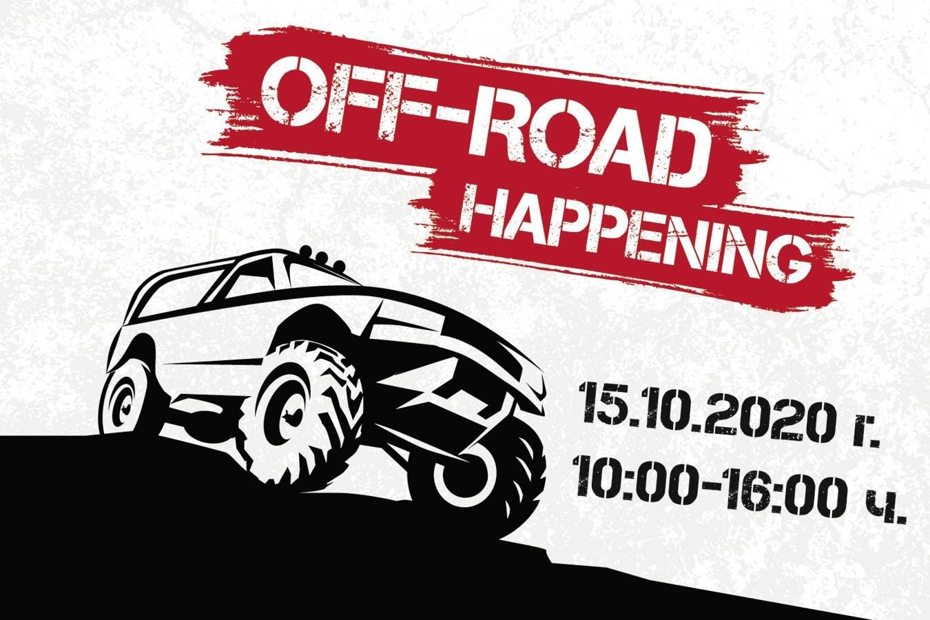 BG Off-Road Happening 2020